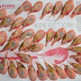 Креветки углохвостые 80-150